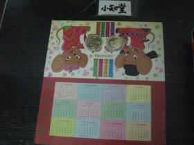 1996年 中华人民共和国第五届大学生运动会纪念币 1套2枚