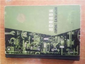 出口商品目录 1965年 精装 中英法俄西班牙文