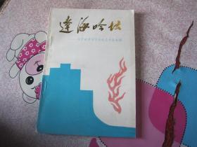 辽海吟坛—辽宁省诗词学会成立大会专辑