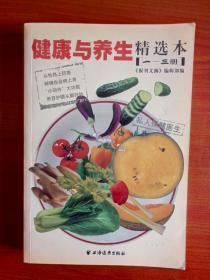 健康与养生精选本(1-3册)