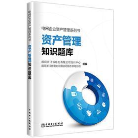 电网企业资产管理系列书资产管理知识题库
