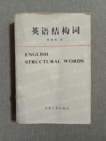 英语结构词(馆藏)