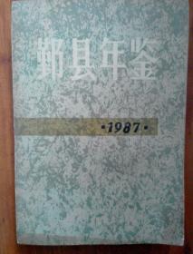 鄞县年鉴 1987