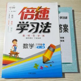 倍速学习法:数学(3年级下)(人教版)