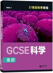 21世纪科学教程:GCSE高阶科学