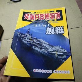 尖端兵器博物馆—海上霸王—舰艇