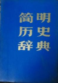 Y052 简明历史辞典(软塑皮)