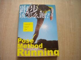 《跑步该怎么跑》,16开尼可拉斯著,新星2016.9出版,6719号,图书