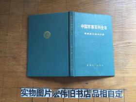 中国军事百科全书:军事航天技术分册