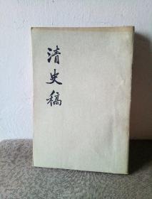 清史稿15