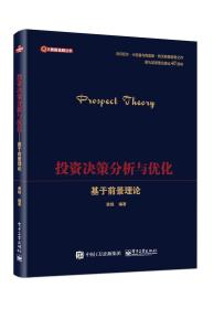 投资决策分析与优化――基于前景理论