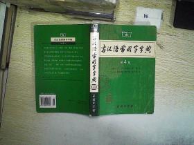 古汉语常用字字典(第4版)       . .