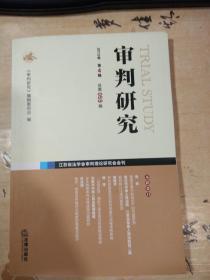 审判研究(2013年第4辑 总第59辑)