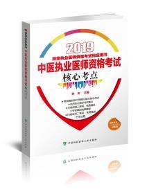 2019-中医执业医师资格考试核心考点-国家执业医师资格考试指定用书