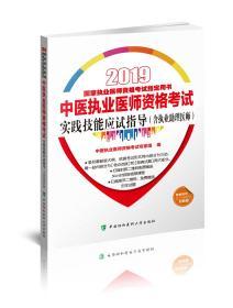 中医执业医师资格考试实践技能应试指导:含执业助理医师