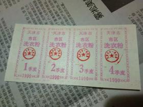 天津市洗衣粉票  1990年4个季度