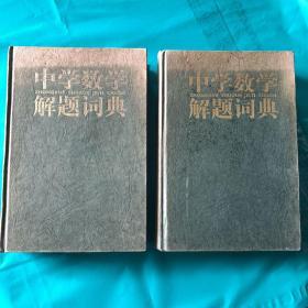 中学数学解题词典(上下册)(一版一印 精装 私藏 品好)