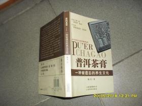 普洱茶膏:一种被遗忘的养生文化(85品大32开2013年1版5印5万册179页)43175