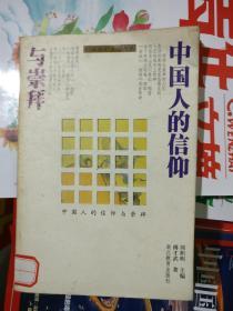 中国人的信仰与崇拜(品相以图片为准)