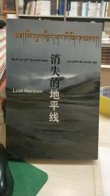 消失的地平线(藏语版)