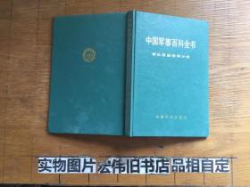中国军事百科全书:军队后勤指挥分册
