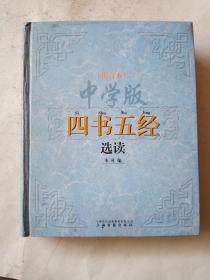 中学版四书五经选读