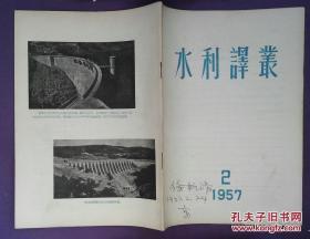 水利译丛 1957 2 院士徐乾清签名