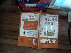 黄冈名师陪我读作文小学生创新作文