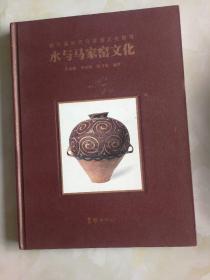 新石器时代马家窑文化探寻:水与马家窑文化