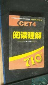 CET4-阅读理解710分