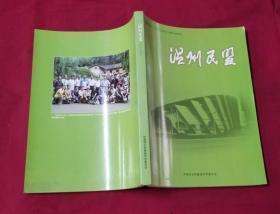 温州民盟  2009