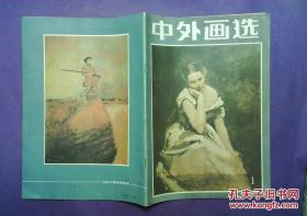中外画选 1985 1  创刊号