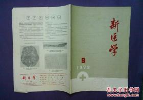 新医学 1973 4