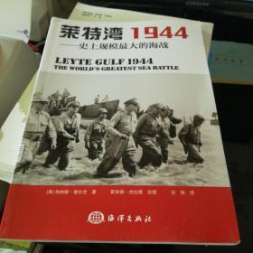 莱特湾1944:史上规模最大的海战