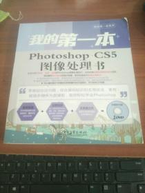 我的第一本Photoshop CS5图像处理书(全彩)
