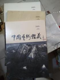 中国艺术鉴藏2009年(4.5.6)(4未开封)