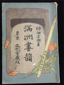 """侵华史料满洲社会生活史料《满洲画韵》1册全,清末时期一个日本人眼中的""""满洲国""""社会万象,书中有插图。明治39年初版"""