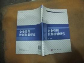 企业管理控制机制研究
