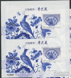 台湾 邮票  青花瓷双连张 (全品)