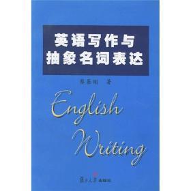 英语写作与抽象名词表达