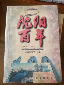 沈阳百年(1900-1999)