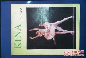 中国画报瑞典文版 1985年第10期KINA 1985年第10期