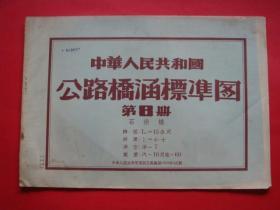 中华人民共和国公路桥涵标准图(第8册)石拱桥