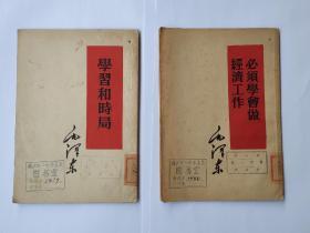 必须学习会做经济工作(1953年印刷、有装订孔)