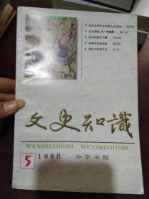 文史知识 1998第5期