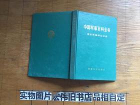 中国军事百科全书:军队后勤供应分册
