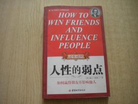 《英汉对照人性的弱点》,16开卡耐基著,中国城市2012.6出版,6720号,图书
