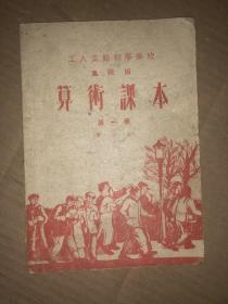 工人业余初等学校 高级班 第一册 算术课本