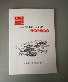 忆小事·话家风(优秀征文选集)