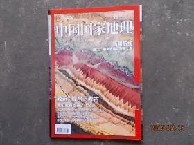 中国国家地理 2018.11总第697期